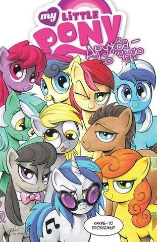 My Little Pony. Дружба - это чудо!, т. 3