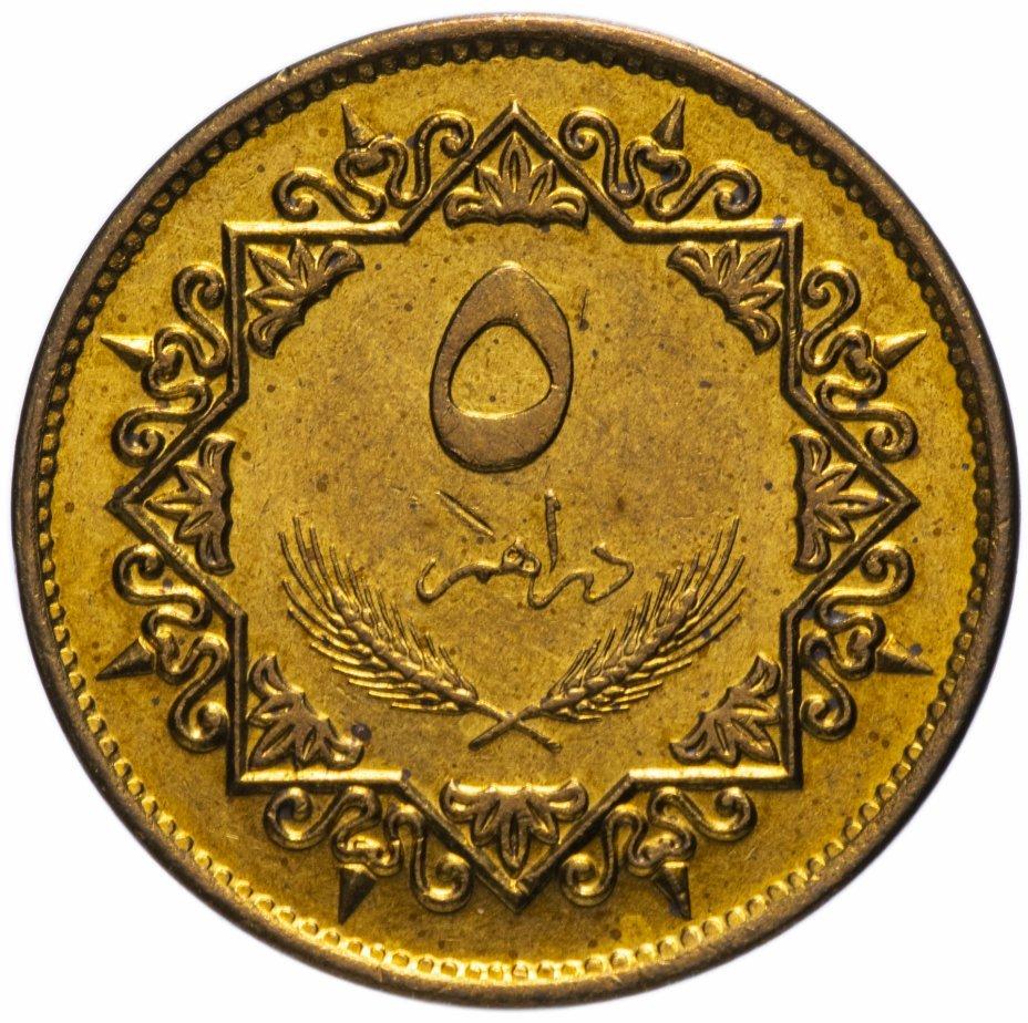 5 дирхамов. Ливия. 1975 год. XF