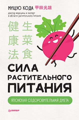 Сила растительного питания. Японская оздоровительная диета