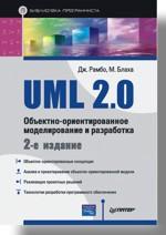 UML 2.0. Объектно-ориентированное моделирование и разработка. 2-е изд.