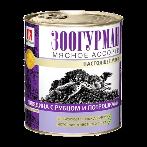 Зоогурман Мясное ассорти Консервы для собак с говядиной, рубцом и потрошками (Банка)
