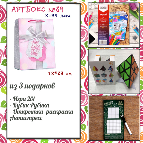 031-0089  Артбокс №89