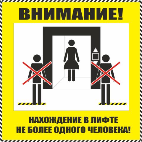 K111 Входить в лифт по одному коронавирус - знак, наклейка