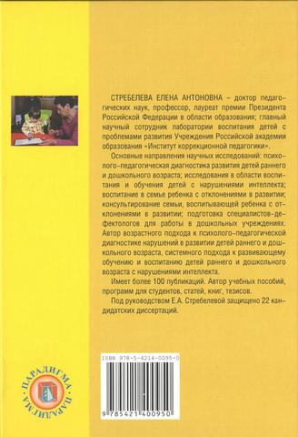 Воспитание и обучение детей дошкольного возраста с интеллектуальными нарушениями. Стребелева Е.А.