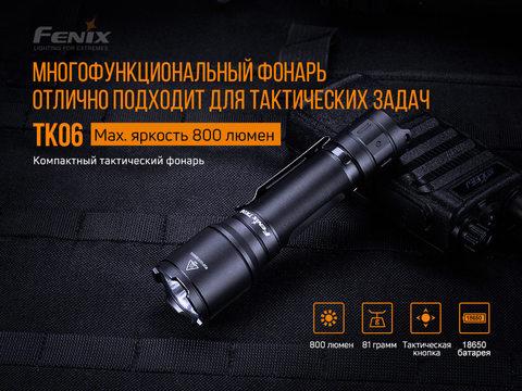 Фонарь Fenix TK06 Cree SST20 L4