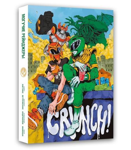 Могучие Рейнджеры Морферы Силы. Год первый. Полное издание. Пиратское издание для Crunch (С автографом Ветла)