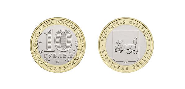 10 рублей Иркутская область 2016 г.