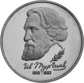 """(ац) 1 рубль """"175-летие со дня рождения И.С. Тургенева"""" 1993 года"""