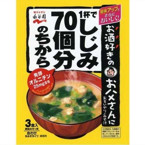 Мисо-суп Сидзими с молюсками  3 порции 58,8гр.