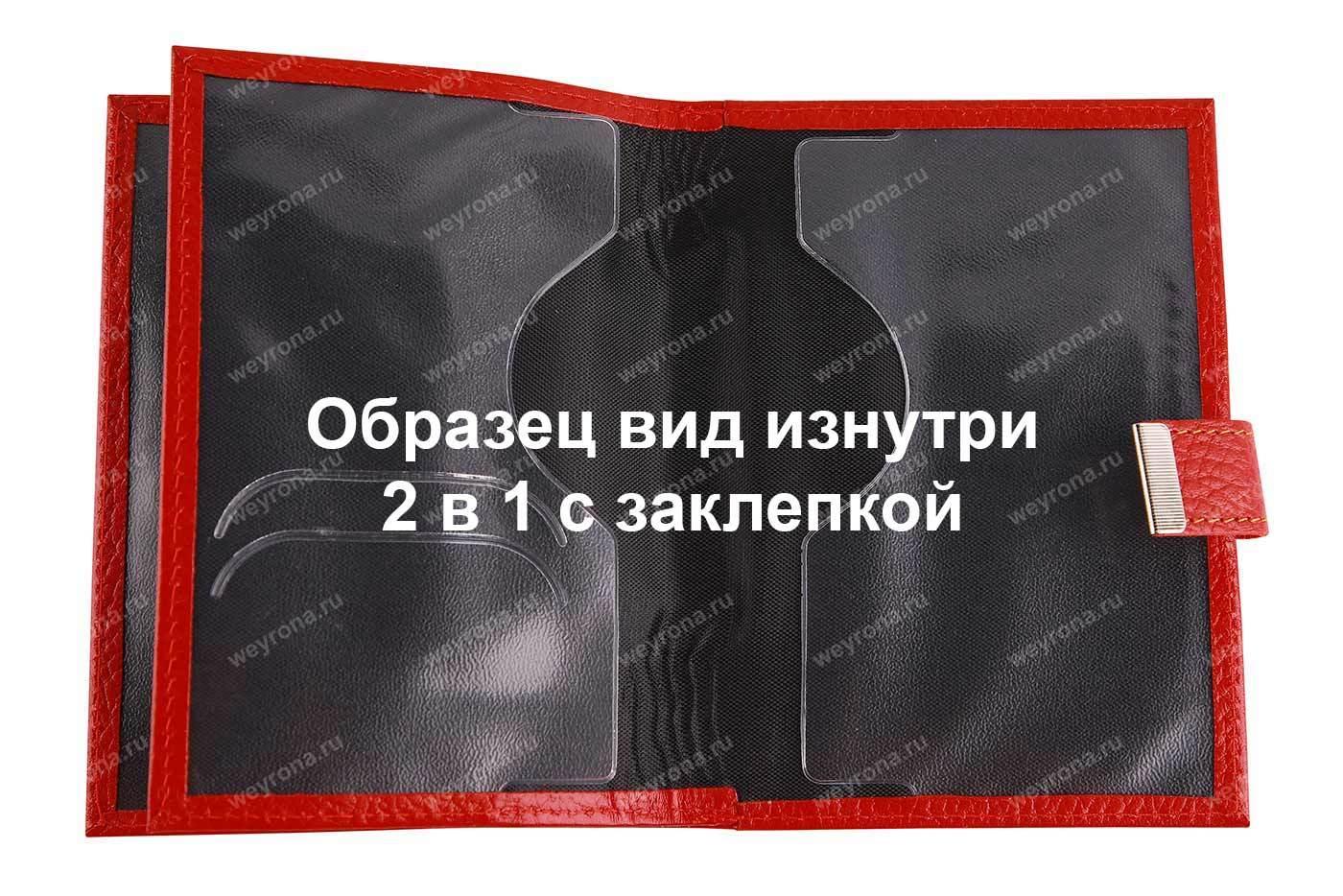 Обложка с заклепкой ФЛОТЕР СИНИЙ  2 в 1 (ТЕЛЯЧЬЯ КОЖА)