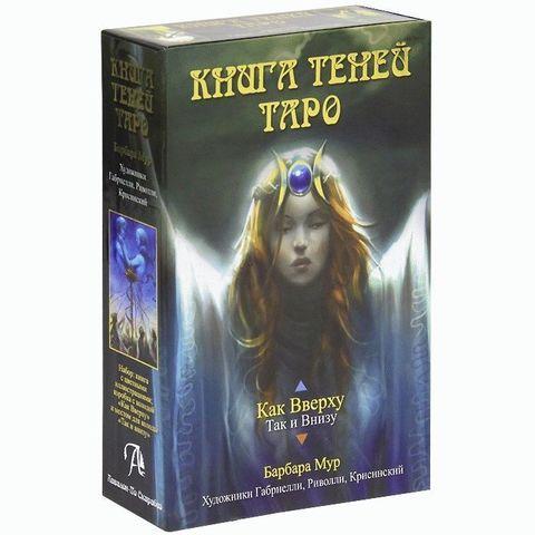 Таро Книга Теней том 1