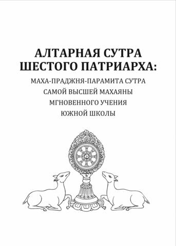 Алтарная сутра Шестого Патриарха (электронная книга)