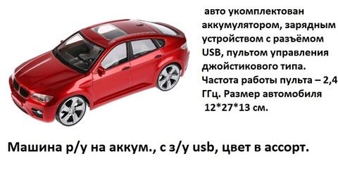 Машина р/у 1710F014 на аккум. (СБ)