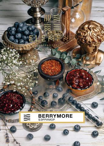 Element Воздух Berrytale (Лесные ягоды) 200г
