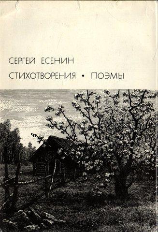 Есенин. Стихотворения. Поэмы
