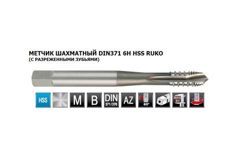 Метчик М10х1,5 (Машинный, шахматный) DIN371 ISO2(6h) B-AZ/4-5P HSS-G L100мм Ruko 272100
