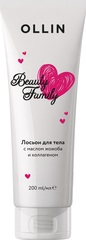 OLLIN BEAUTY FAMILY Лосьон для тела с маслом жожоба и коллагеном 200мл