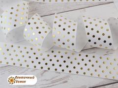 Лента репсовая Золотые точки на белом 38 мм