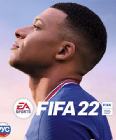 Плакат игровой Fifa 22 (А1)