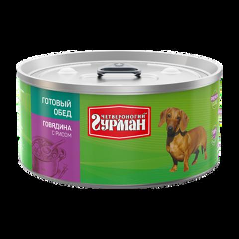 Четвероногий Гурман Готовый обед Консервы для собак с говядиной и рисом