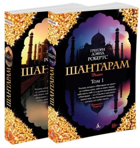 Шантарам (в 2-х томах) (комплект)