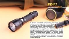 Карманный фонарь Fenix FD41 Cree XP-L HI LED