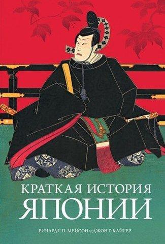 Краткая история Японии     Мейсон Р.Г.П., Кайгер Дж.Г.