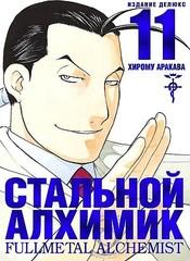 Стальной Алхимик. Кн. 11