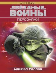 Звёздные Войны. Персонажи