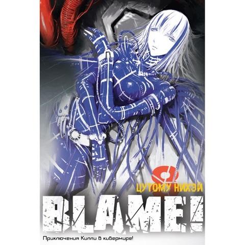 Blame! Том 8