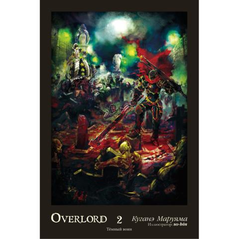 Overlord. Том 2. Ранобэ
