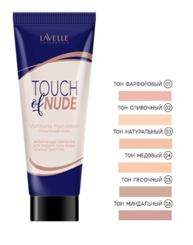 LavelleCollection тон крем Touch of Nude тон 06 медовый