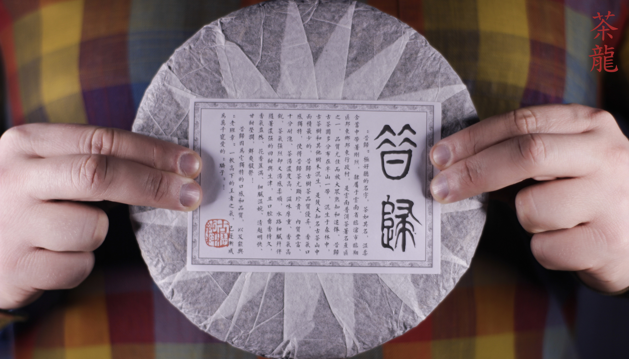 Си Гуй Шен пуэр