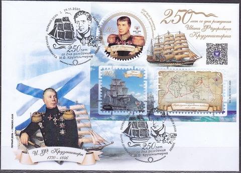 Почта ДНР (2020 11.19.) И.Ф.Крузенштерн-КПД