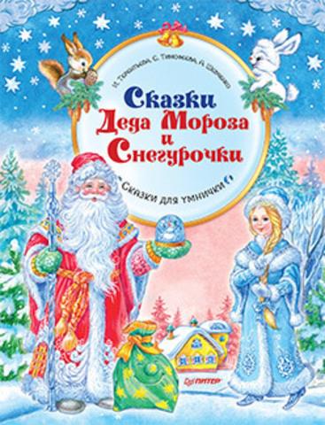 Сказки Деда Мороза и Снегурочки. Специальное предложение