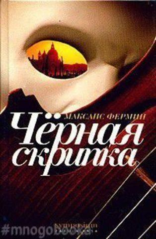 Черная скрипка