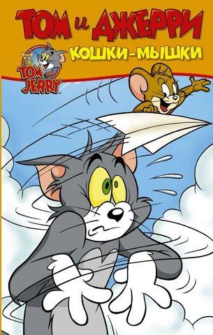 Том и Джерри. Кошки-Мышки