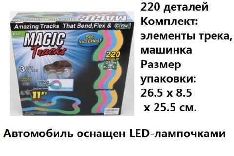 Трек В1659973 светящийся с машинкой на бат. (СБ)
