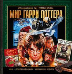 Гарри Поттер. История волшебства