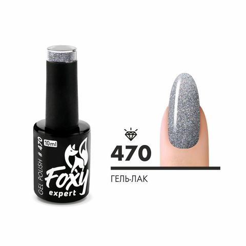 Гель-лак (Gel polish) #0470, 10 ml