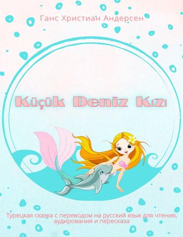 Küçük Deniz Kızı. Турецкая сказка с переводом на русский язык для чтения, аудирования и пересказа