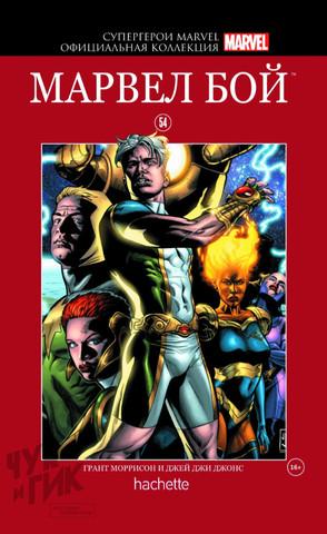 Супергерои Marvel. Официальная коллекция №54. Марвел Бой