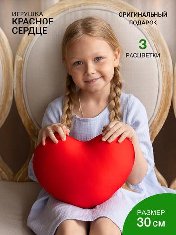 Подушка-игрушка «Сердце маленькое красное»-2