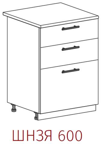 Шкаф нижний с 3 ящиками 600
