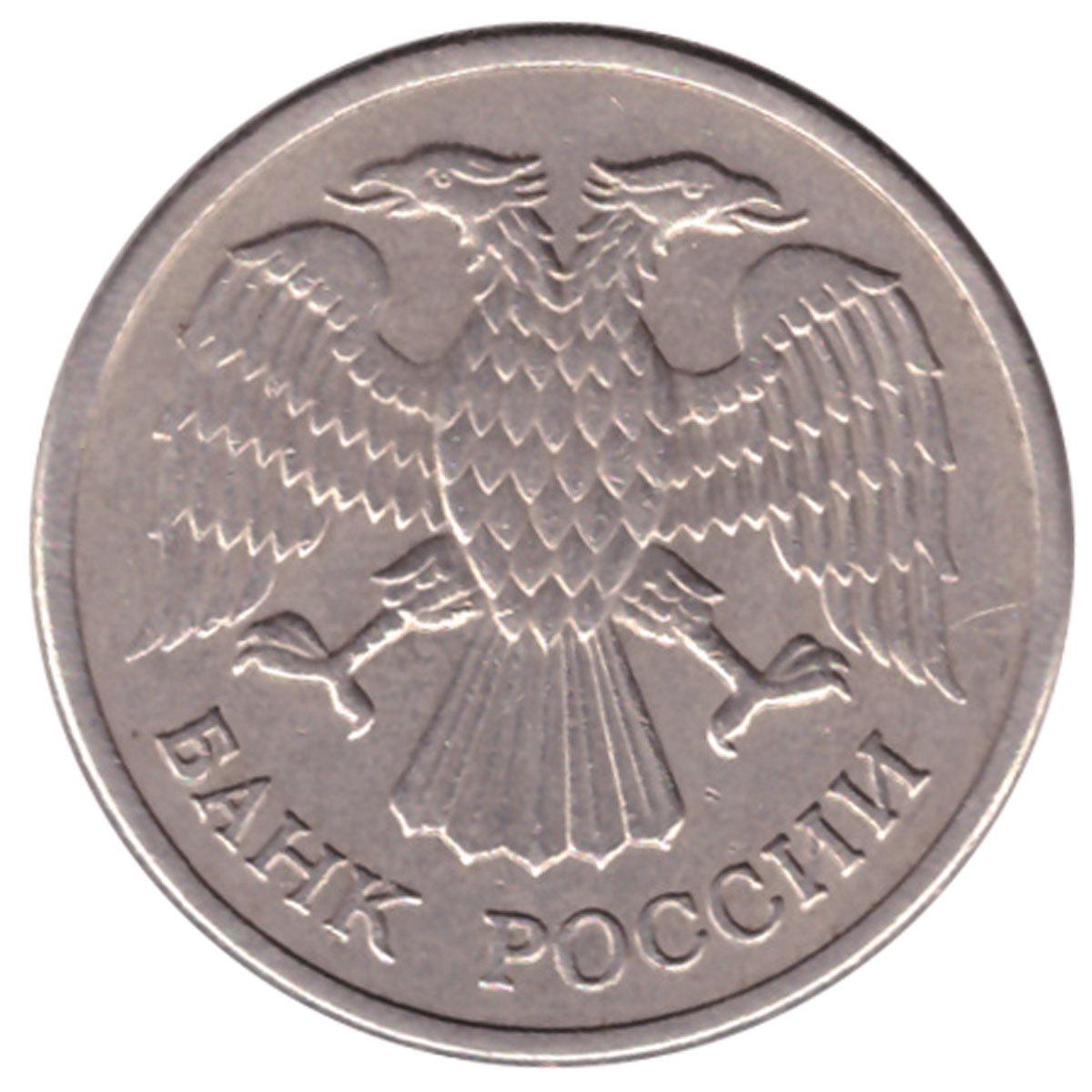 10 рублей ММД Магнитная 1992 год XF