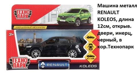 Машина мет. KOLEOS-BK RENAULT KOLEOS (СБ)