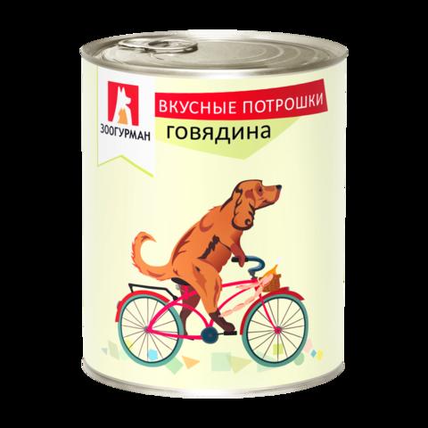 Зоогурман Вкусные потрошки Консервы для собак с говядиной (Банка)