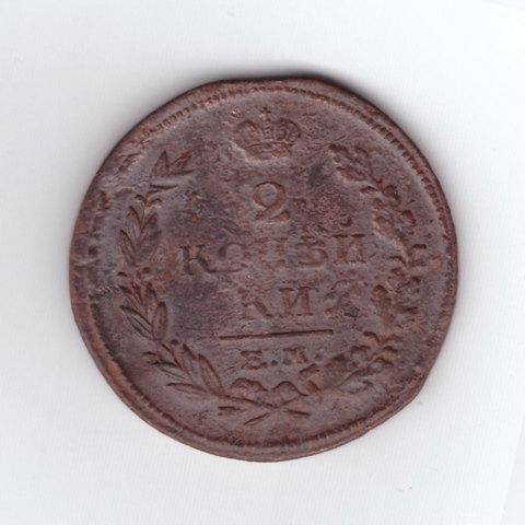 2 копейки 1816 год. ЕМ-НМ.  VF+