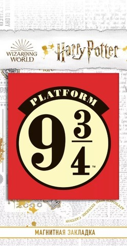 Магнитная закладка Платформа 9¾