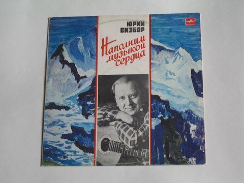 Юрий Визбор / Наполним Музыкой Сердца (LP)